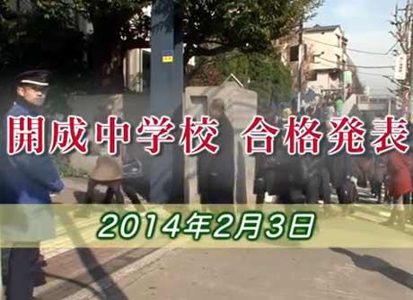 開成中学校合格発表2014年度