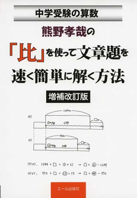 中学受験算数 熊野孝哉の「比」を使って文章題を速く簡単に解く方法 増補改訂版