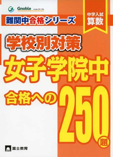 女子学院中合格への250題 (難関中合格シリーズ 学校別対策 3)