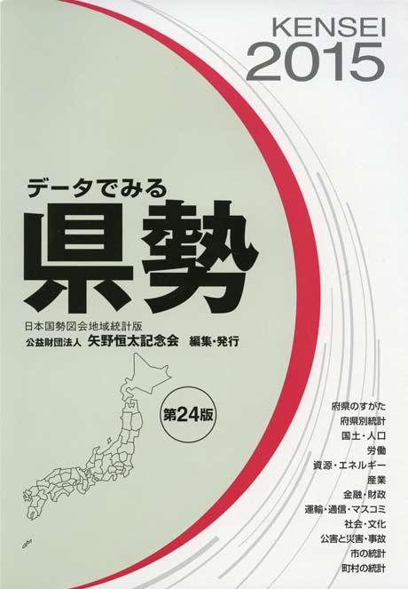 データでみる県勢 2015年版―日本国勢図会地域統計版