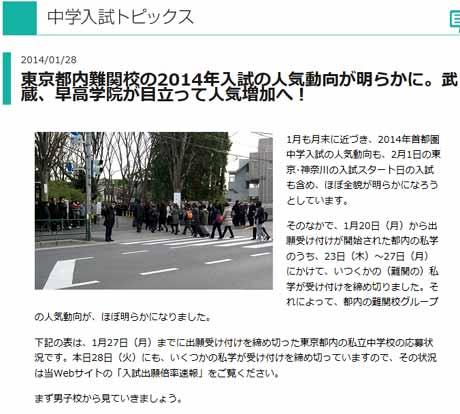 東京都内難関校の2014年入試の人気動向が明らかに。武蔵、早高学院が目立って人気増加へ!