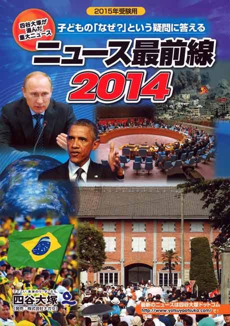 ニュース最前線 2014