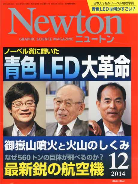 Newton (ニュートン) 2014年12月号