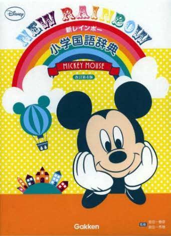 新レインボー小学国語辞典改訂第4版 ミッキーマウス版