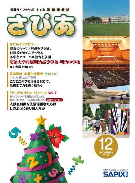 さぴあ2014/12
