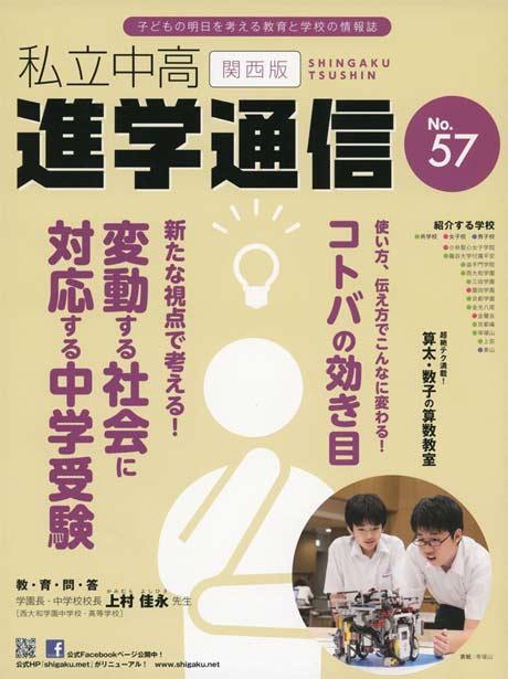 私立中高進学通信 関西版 No.57