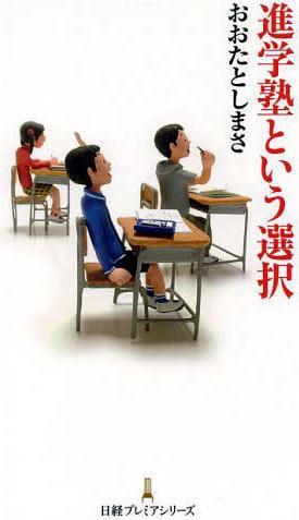 進学塾という選択 (日経プレミアシリーズ)