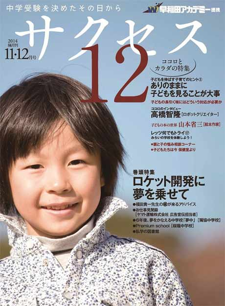 【サクセス12】11・12月号