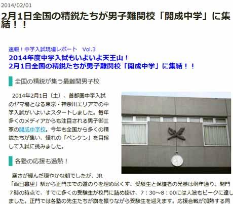 2月1日全国の精鋭たちが男子難関校「開成中学」に集結!!