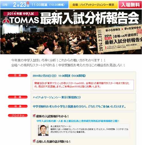 【TOMAS】最新入試分析報告会