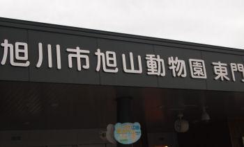 asahiyamado-butuen.jpg