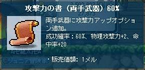 8・16攻撃両手武器の書60%詳細