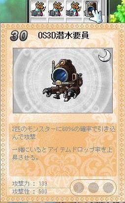 8・20釣りOS3D潜水要員