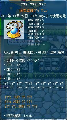 10・22精霊ペンダント文字化け