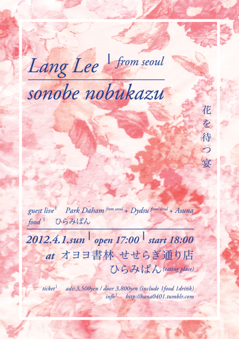hana_flyer(front)_sweb.jpg
