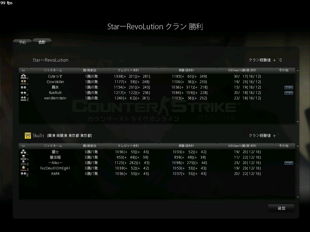 Star-RevoLution Lose