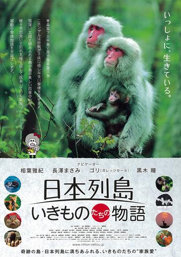 ikimono500.jpg