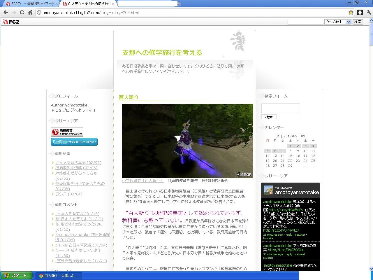 0202kenso-sumoto_20120207023412.jpg