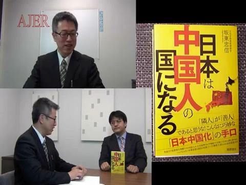 Screenshot-240p   128 kbit 『重慶権力闘争の内側①』坂東忠信 AJER2012.4.9(3).mp4-1