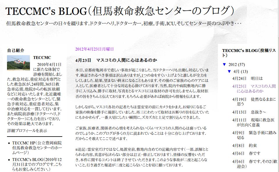 救命センターのブログ