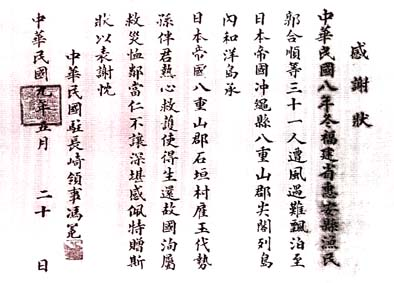 Letter_of_thanks_from_ROC_consul_to_Ishigakijima_in_1920.jpg