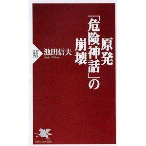 ikedashinobukikennshinnwa.jpg