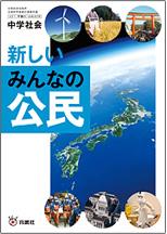 text_koumin_hyoushi.jpg