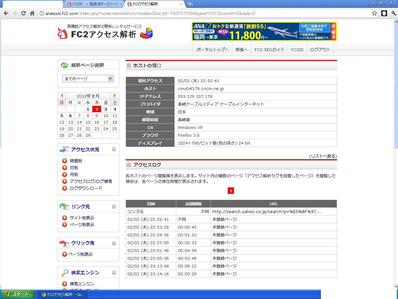 yamatotake0202cmu1.jpg