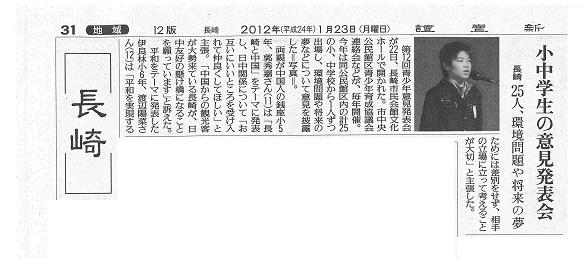 yomiurinagasaki20120123.jpg