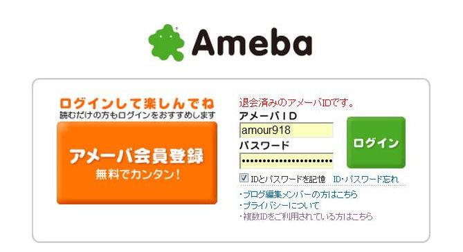 ameba4a.jpg