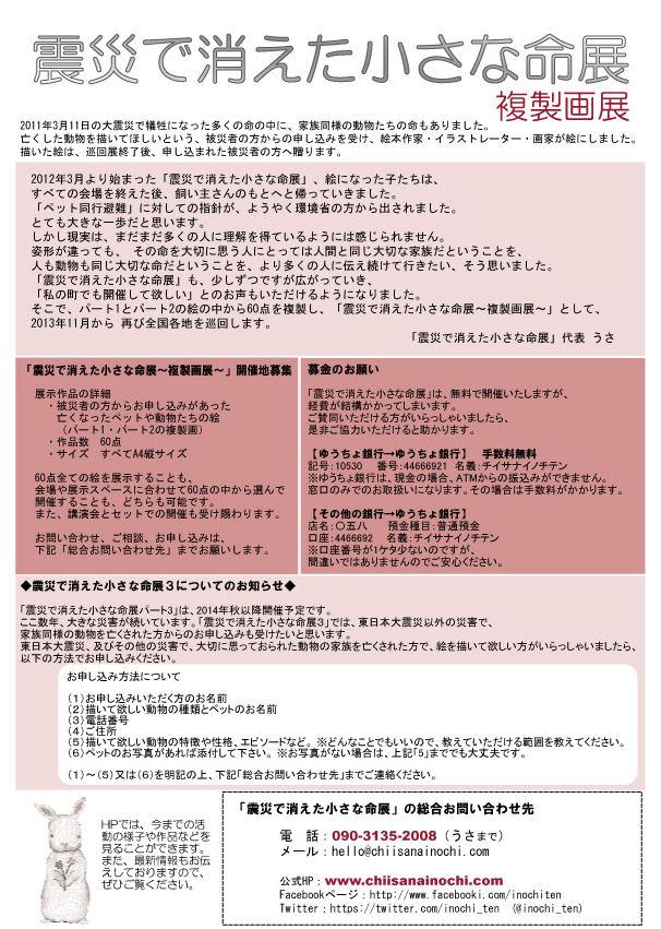 hisaidoubutu1.jpg