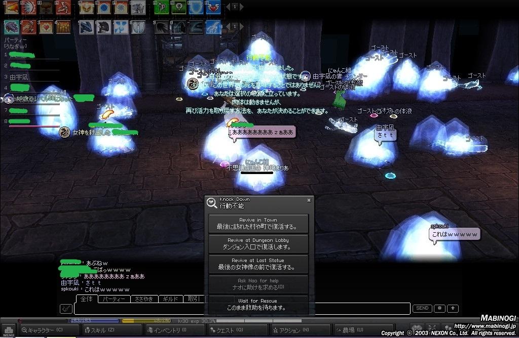 mabinogi_2012_02_18_004_20120219025208.jpg