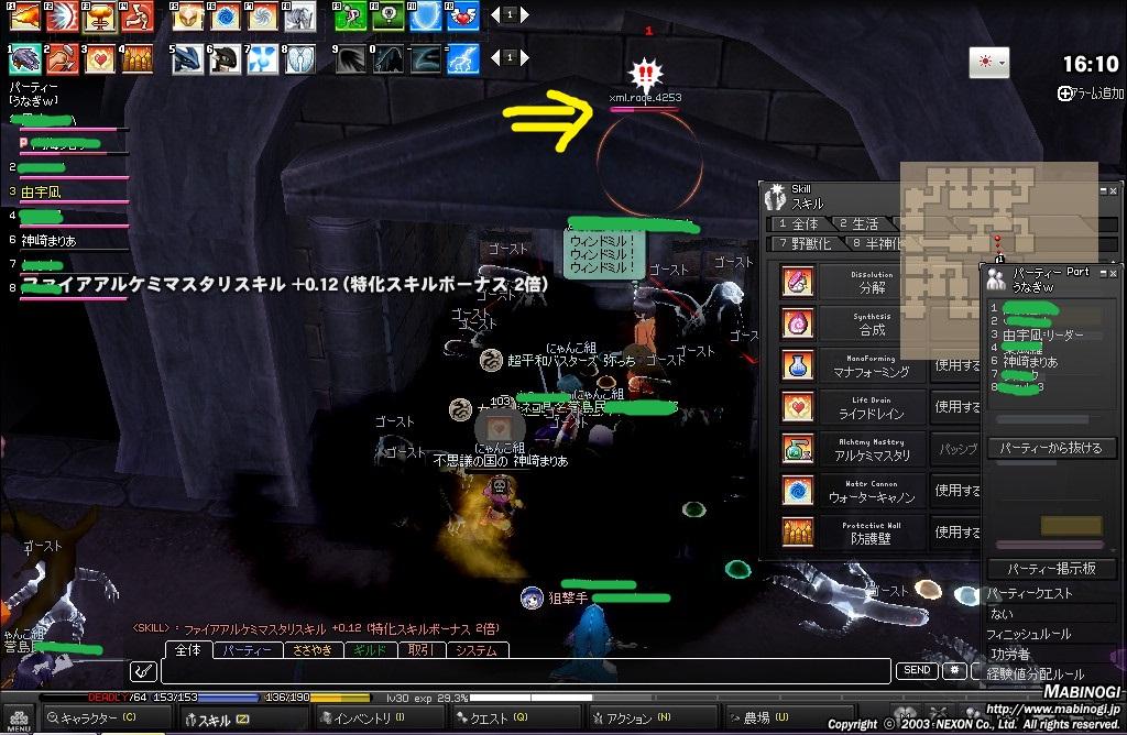mabinogi_2012_02_18_007_20120219024854.jpg