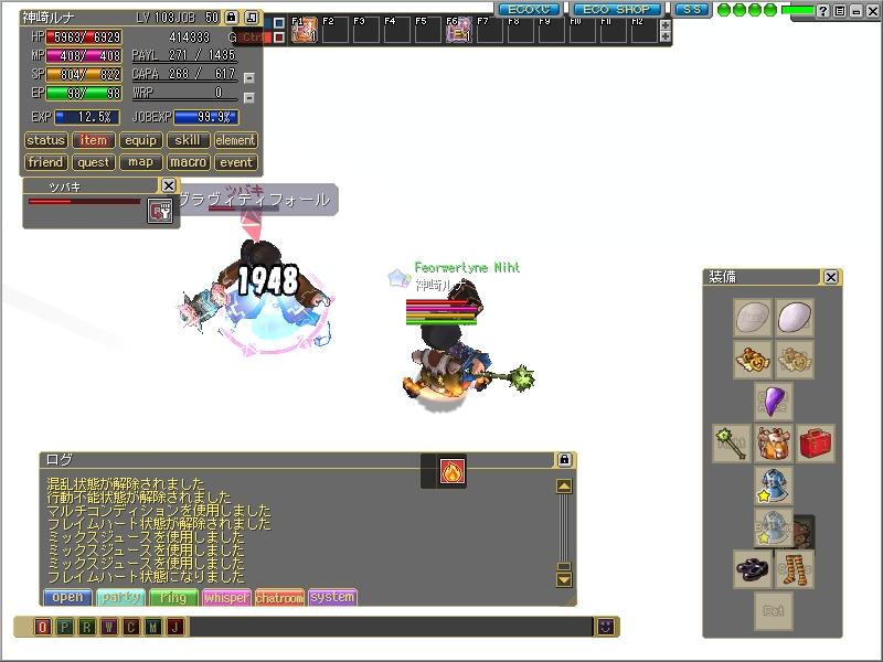 ss20111203_123138.jpg
