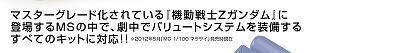 20120424_mg_valuetpack_04.jpg