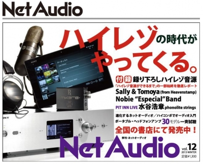 Net audio