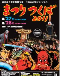 matsuri2011.jpg