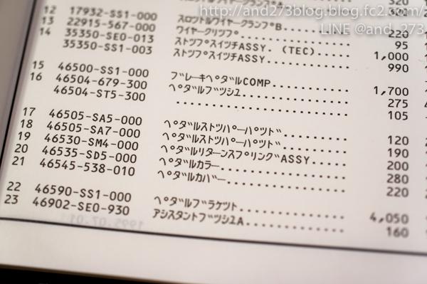 R0049201日記
