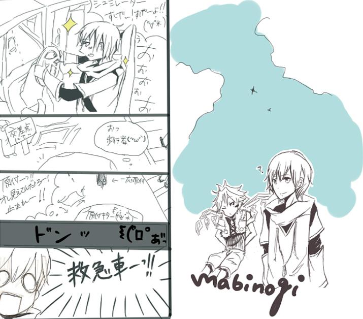 ちょこっと漫画2!w