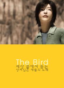 TheBird