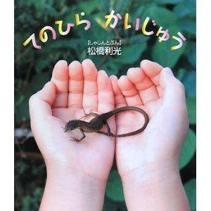 tenohira_.jpg