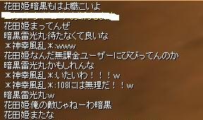 SRO[2013-11-28 23-07-14]_72