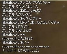 SRO[2013-12-06 01-43-24]_19