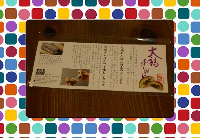 DSC09014-daifuku.jpg