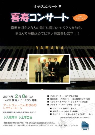 喜寿コンサートチラシ