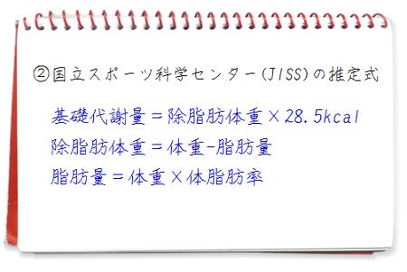 JISSの推定式