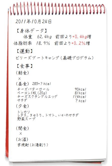 2011.10.24ダイエット日記
