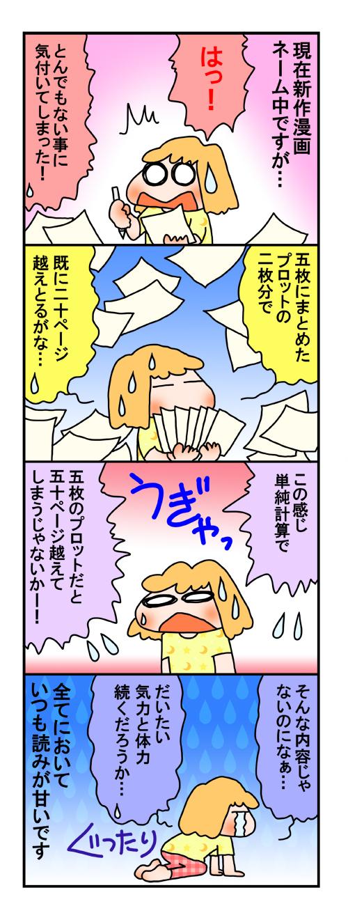 長いの無理…(--;)