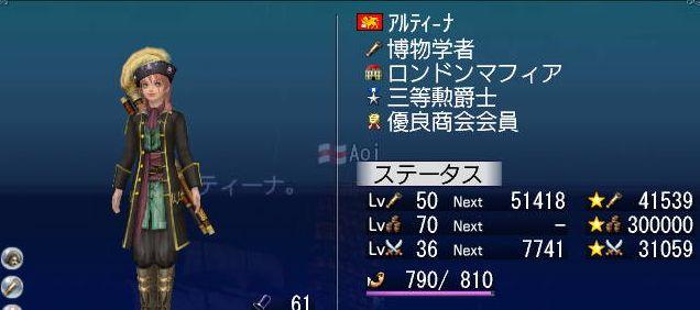 アルティー冒険LV50!2