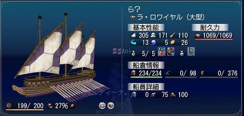 海事62とラロワちゃん^-^